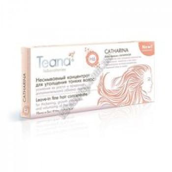 CATHARINA Несмываемый концентат для утолщения тонких волос, усиления их роста и придания дополнительного объема прическе Teana, 10амп*5мл